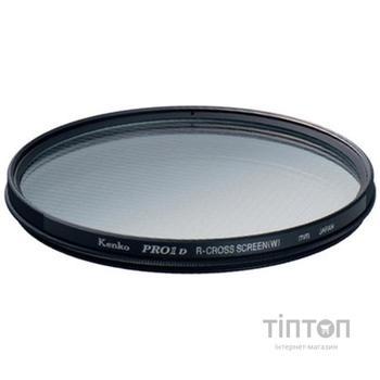 Світлофільтр Kenko PRO1D R-CROSS SCREEN 62mm